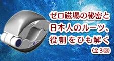 ゼロ磁場の秘密と日本人のルーツ、役割をひも解く(全3回)