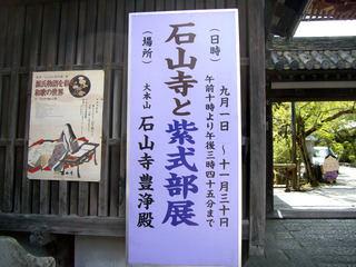石山寺と紫式部展が開催中