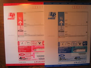 ゆうパックとレターパックプラスの違いを比較!メ …