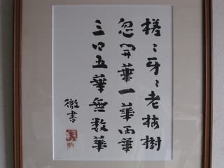 谷川徹三のこの書は、日本橋三越 マッキーの美術鑑賞・谷川俊太郎の父…哲学