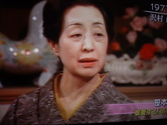 沢村貞子 さんから頂かれたもの。