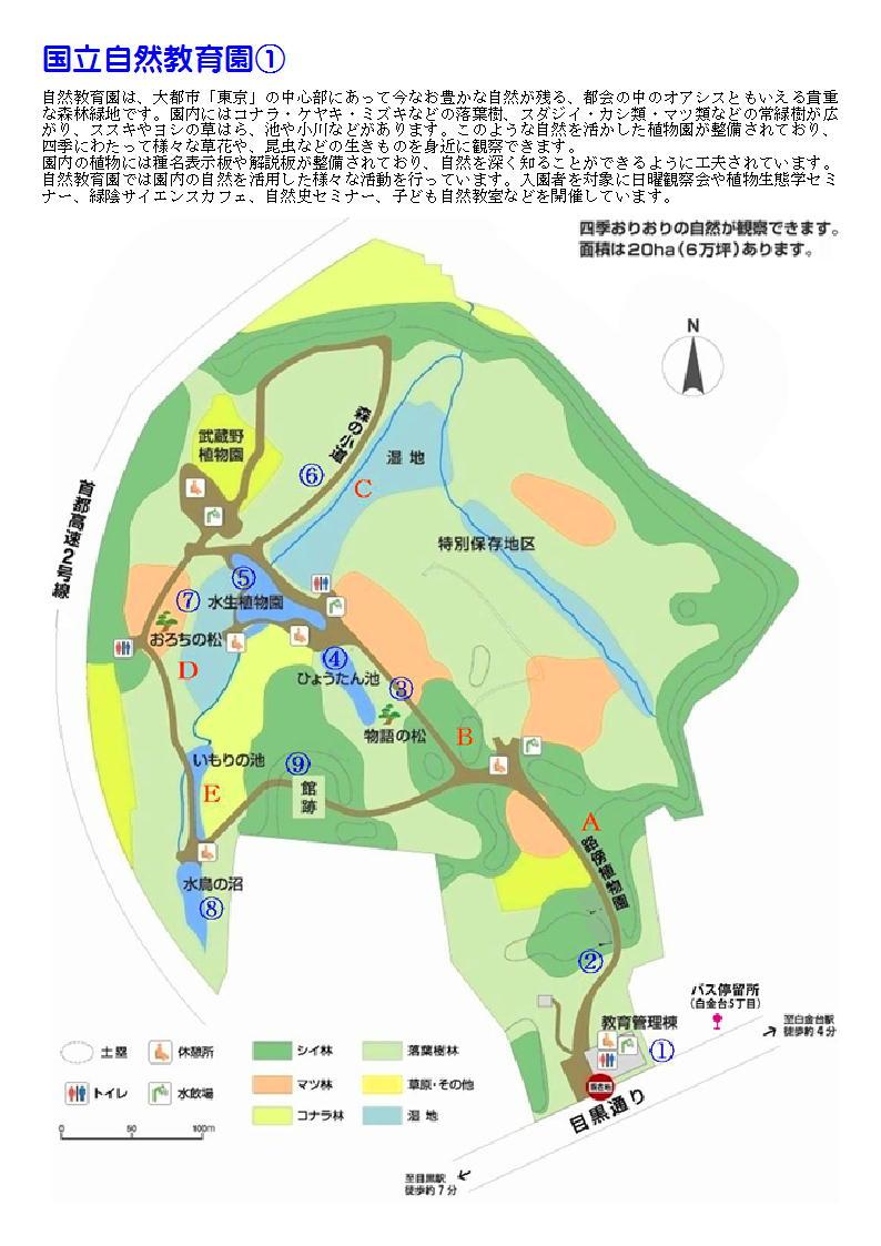 5月12日「火」 目黒駅改札 ...
