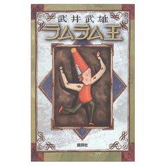 写真8:武雄の著書・ラムラム王(大正15年叢文閣)表紙
