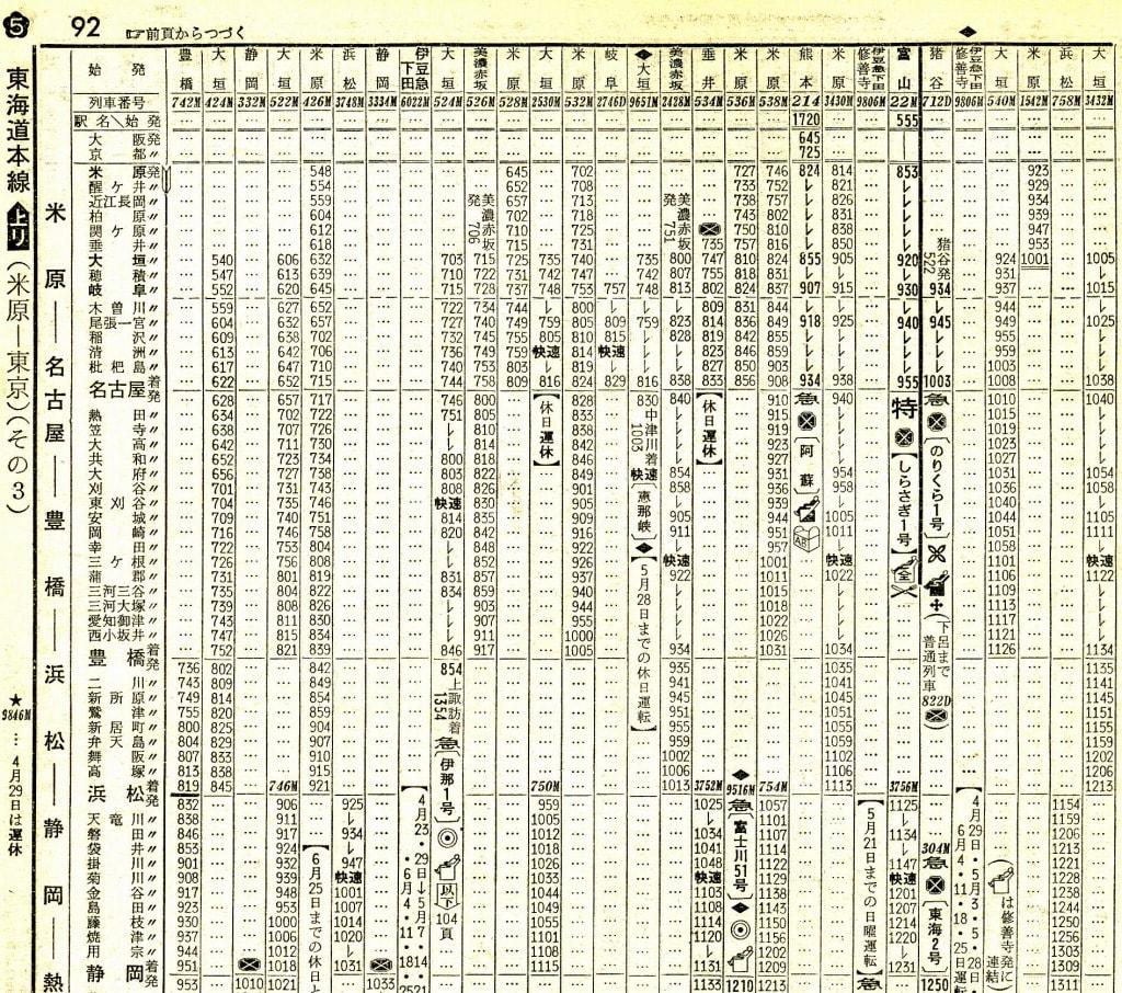 2010年10月のブログ記事一覧-武蔵主水のスタンプ帳