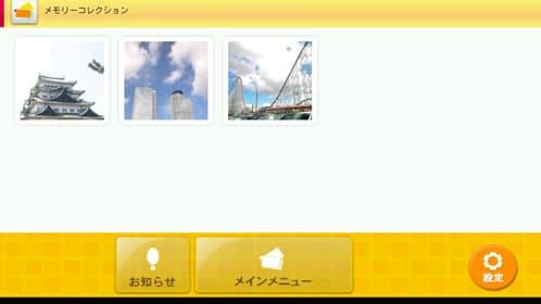 メモリーコレクションのホーム画面