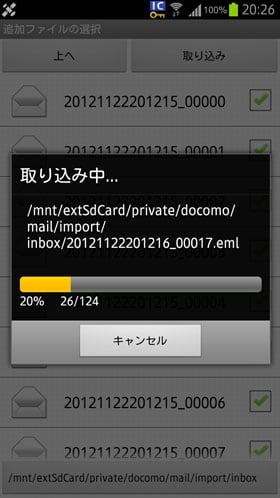 spモードメールアプリに取り込み中