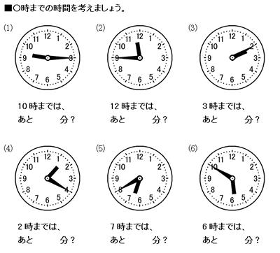 時計の学習ドリル - 時空先生の ... : 小学生 学習プリント : プリント