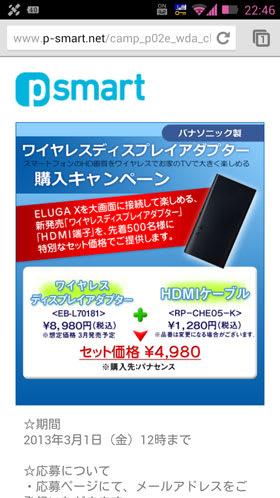 Psmartのワイヤレスディスプレイアダプター購入キャンペーン