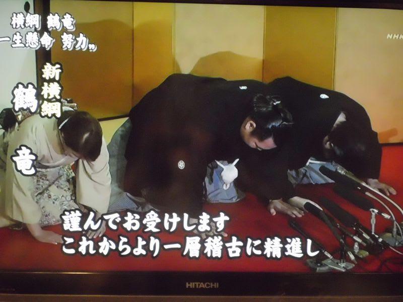 鶴竜力三郎の画像 p1_26