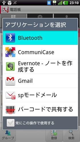 「アプリケーションを選択」で「Bluethooth」を選択