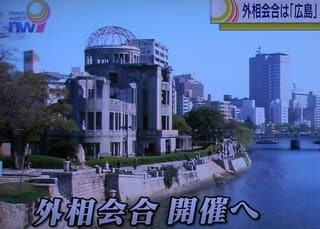 外相会合は広島市で開催
