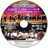 Final_concert_2010_3