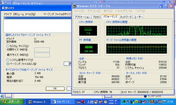 仮想メモリの設定状況とタスクマネージャーでCPU使用率を確認