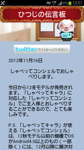 2012/11/16付ひつじの伝言板「しゃべってコンシェルでおしゃべりします」