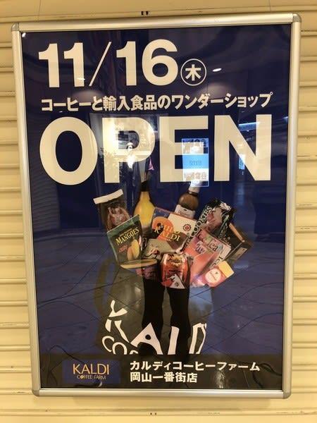 【11月16日】カルディコーヒーファーム岡山一番街店 オープン!