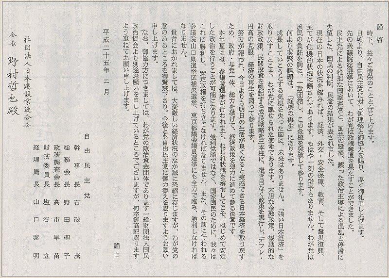 【報ステ】辻元清美議員(立衆大阪10)「外国人献金問題」の報道時間が短すぎて批判殺到? SNSとのギャップが物議★2 ->画像>11枚