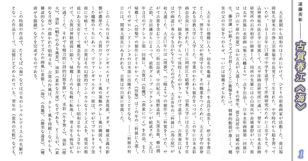 古賀春江の画像 p1_18