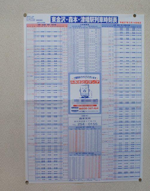 あと一週間・・・北陸新幹線、時刻表とともに、お店にも ...