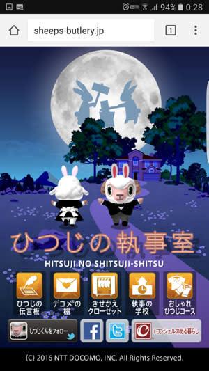 午前0時台。月が大きくなり餅をつくウサギの影が。兄妹はウサギのダンス?