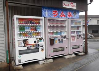 ラムネの自販機
