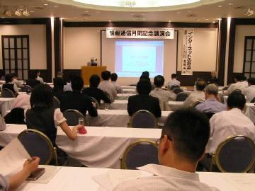 情報通信月間講演会