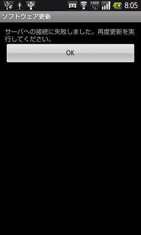 Wi-Fi接続ではソフトウェア更新はできない
