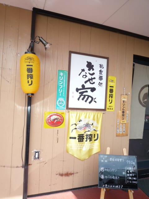 「きなせ家」のランチ食べて来ました〜(^^)