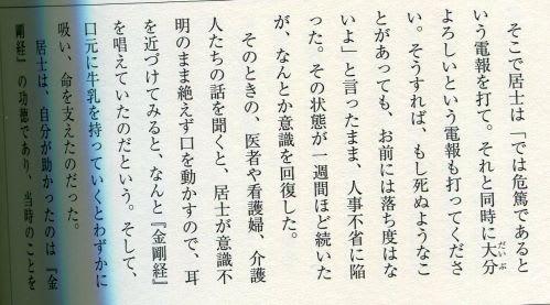 宮地神仙道