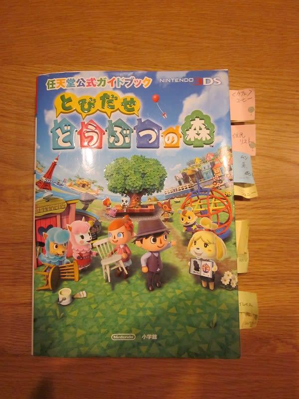 Doumori_guidebook