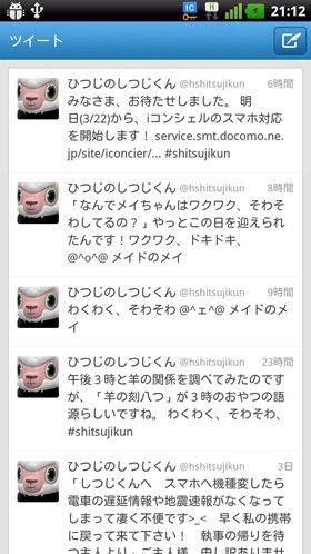 ひつじのしつじくんのTwitterアカウントでは前日から意味深ツイートが…
