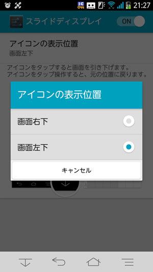 アイコンの表示位置は左にも変更できる