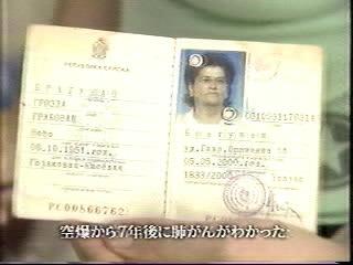 広島ホームテレビ平成17年8月6日放送「テレメンタリー2005「埋もれた警鐘」〜旧ユーゴ劣化ウラン弾被災地をゆく〜」被爆者の身分証明書