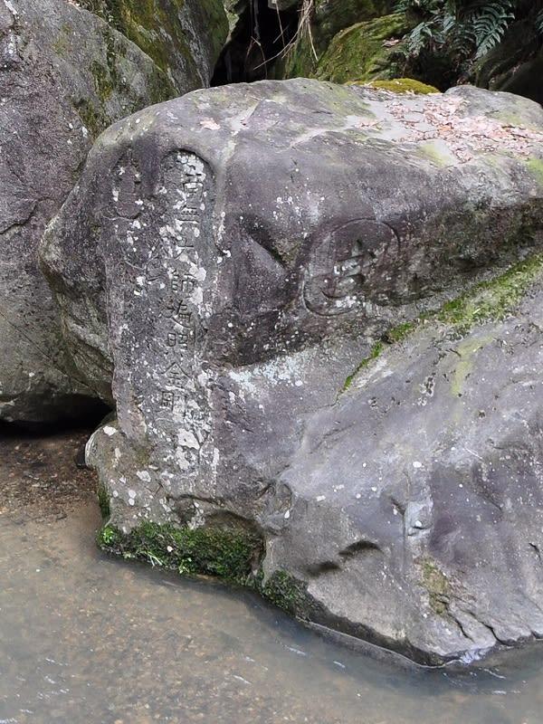 落合川磨崖碑