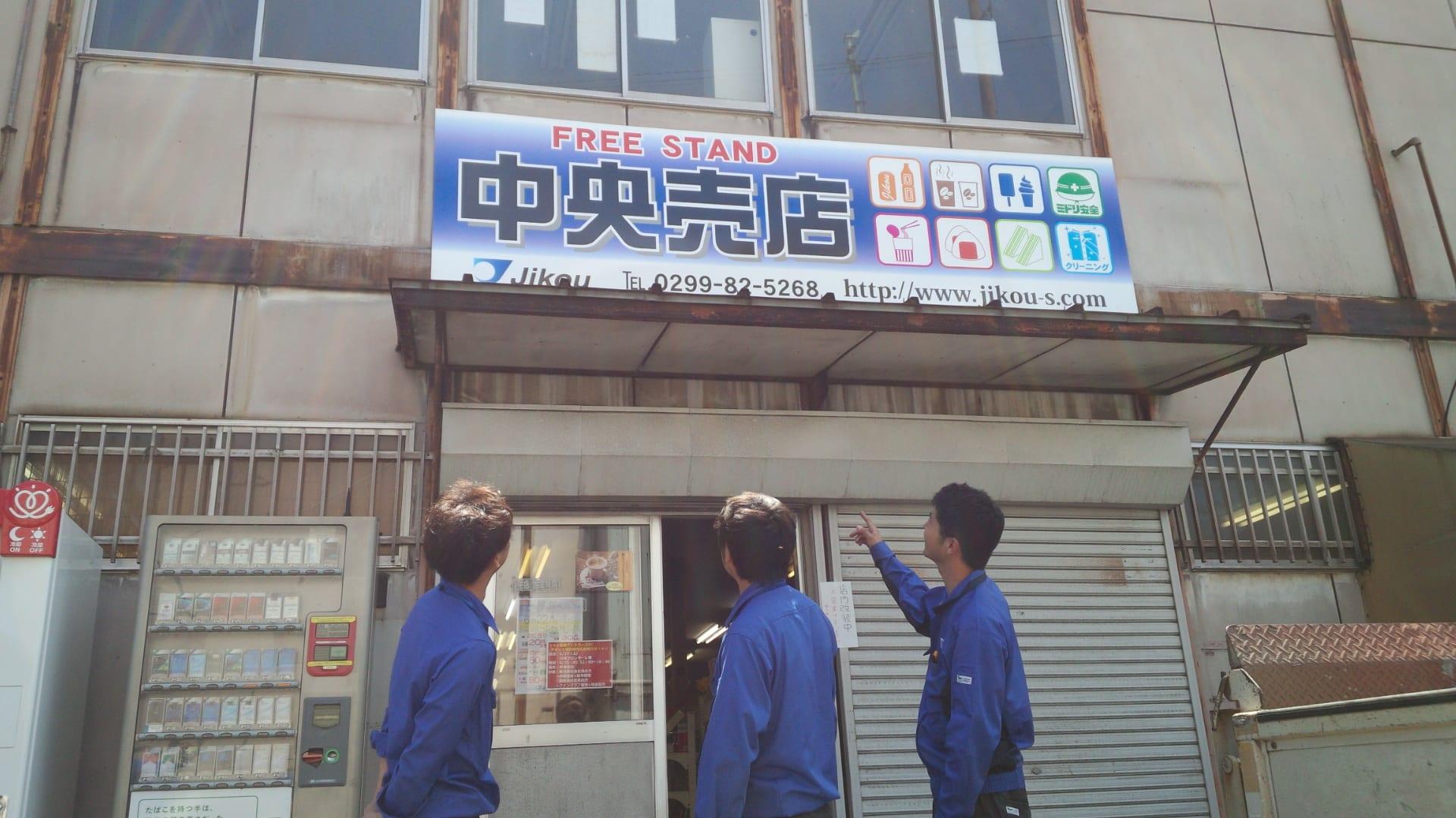 売店自販機