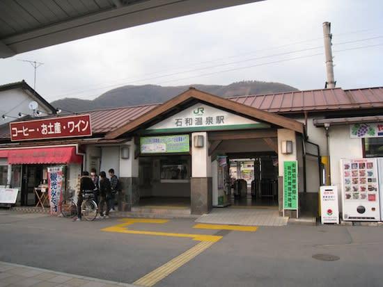 余命短い石和温泉駅 - やまなし ...