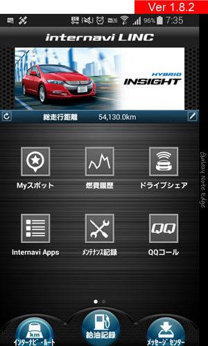 internavi LINC Ver 1.8.2のトップ画面