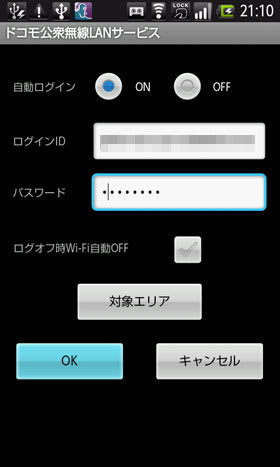 ドコモ公衆無線LANサービスのログインIDとパスワードを設定