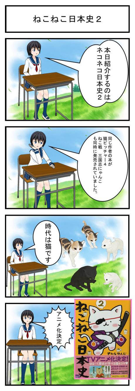 ねこねこ日本史の画像 p1_31