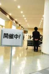 08年度展覧会9日目の様子の写真、その1