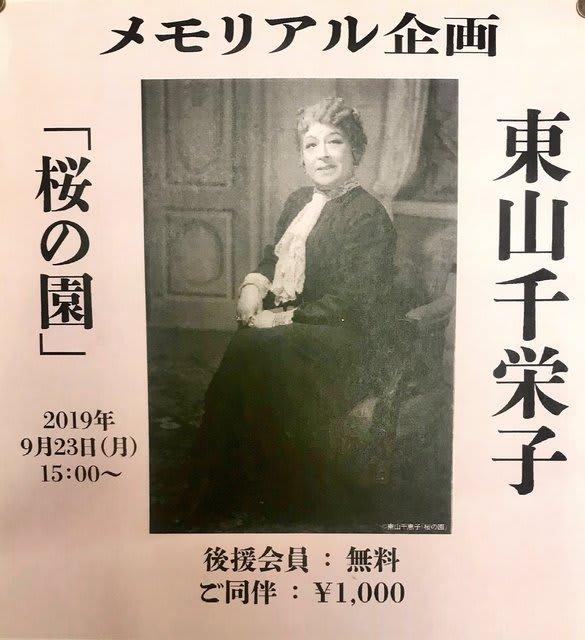 東山千栄子の画像 p1_27