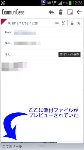 CommuniCaseバージョン1.2.1までの添付ファイルの表示