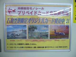 石垣空港のJTAの搭乗待合室の貼り付けられているゆいレールのプリペイドカード(石垣空港限定柄)案内