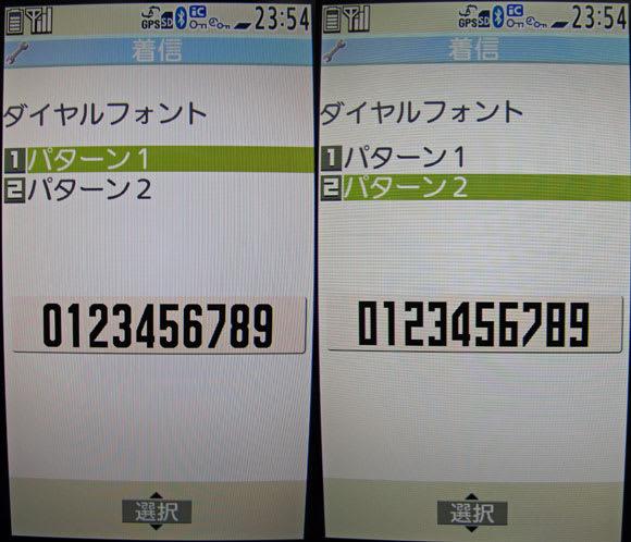 ダイヤルフォントの「パターン1」と「パターン2」