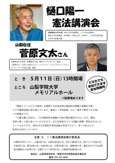 樋口陽一憲法講演会