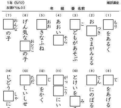 漢字 6年の漢字 : ひらがな・漢字 - 時空先生の ...