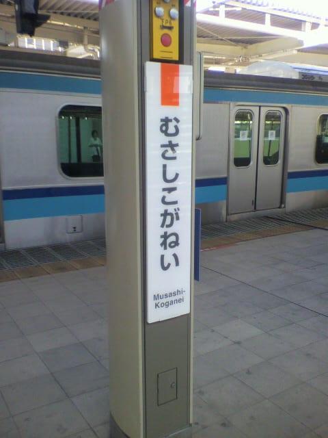 E231系800番台@武蔵小金井駅