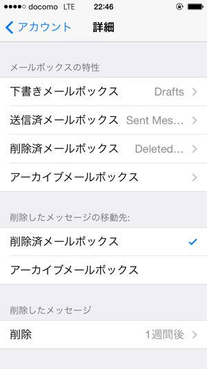 アカウント詳細設定画面で「メールボックスの特性」を変更