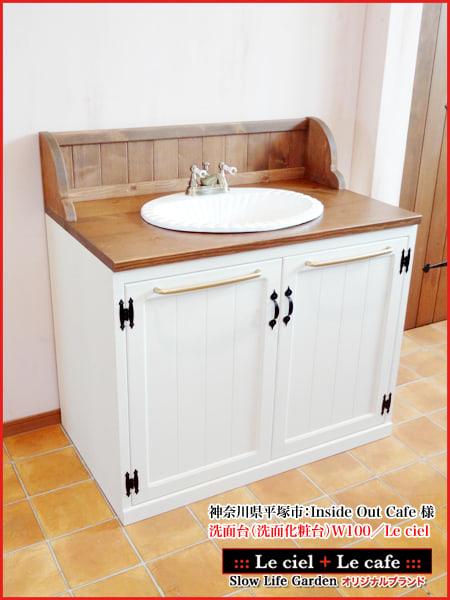 カントリー家具洗面台・洗面化粧台