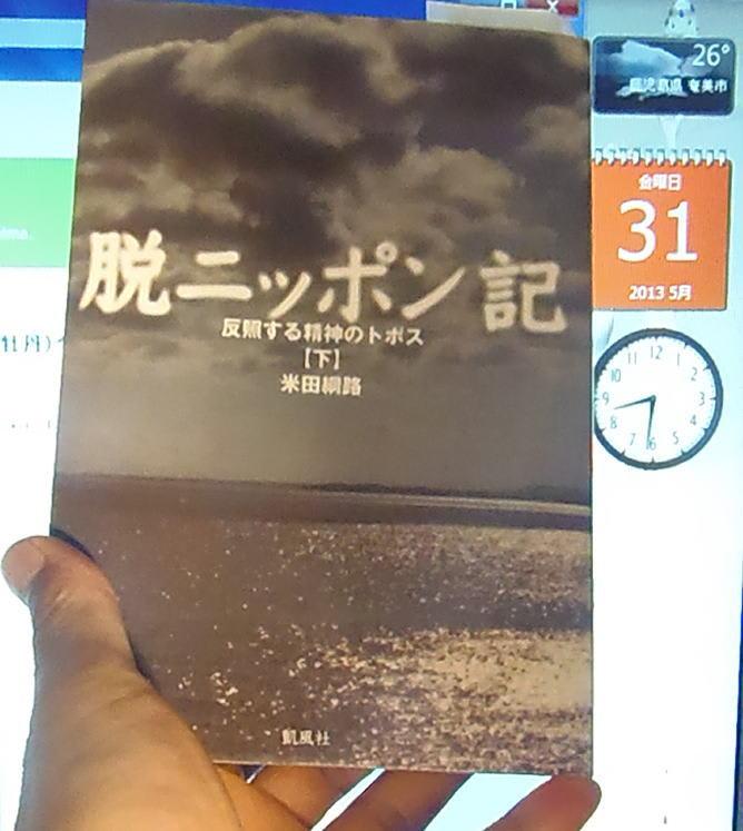 130531_book_datsunipponki
