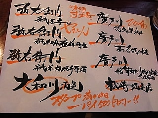風林火山 本日の日本酒メニュー